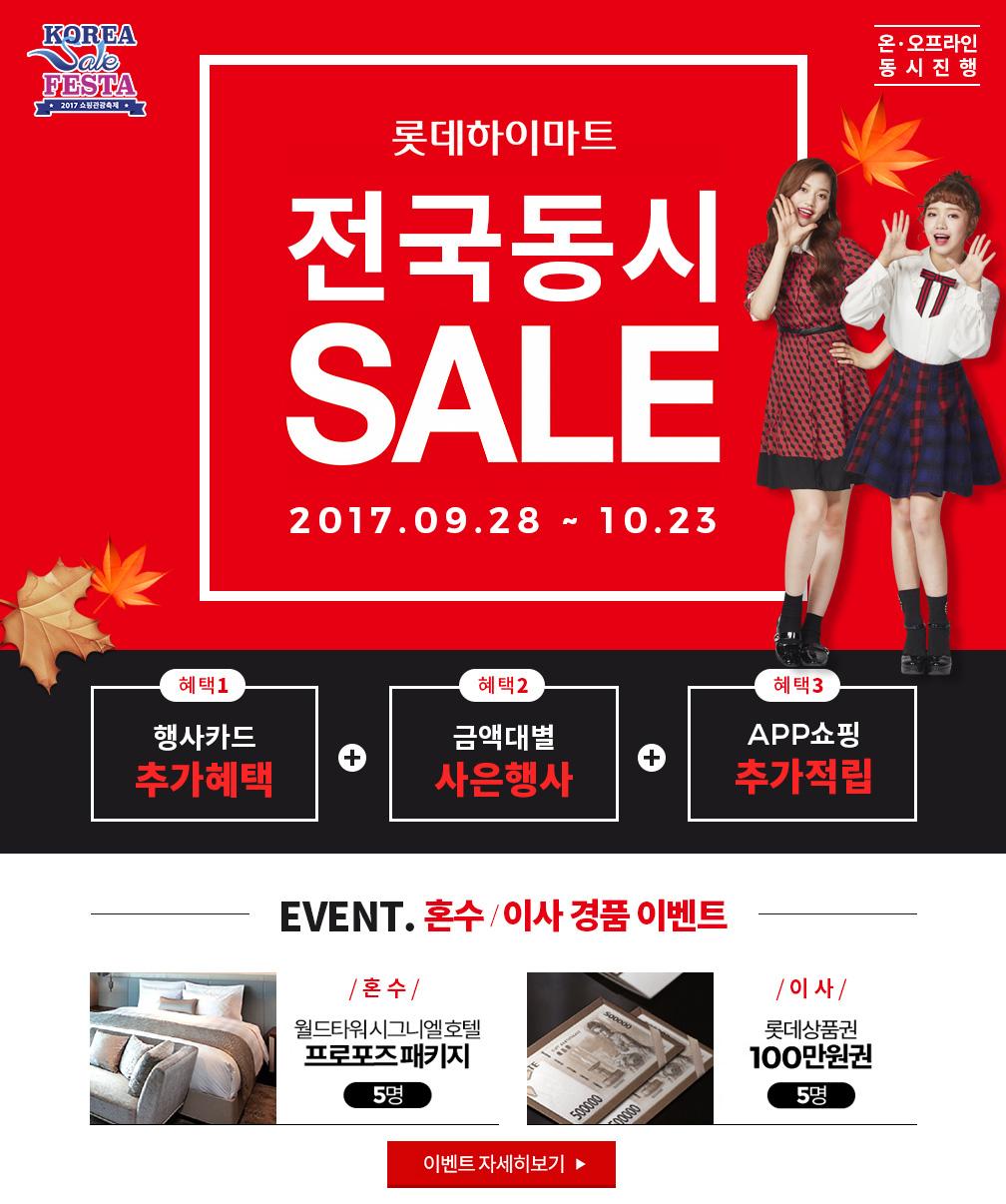 170928_sales_top.jpg