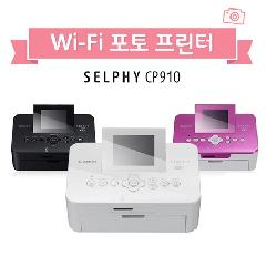 ij�� ���������ͱ� SELPHY CP-910 [�޴�������ͱ� / WIFIž�� / IOS7 Air������ ���� / 2.7��ġ�� ƿƮ��LCD]